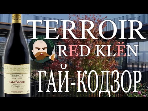 Terroir RED KLЁN 2016 от Гай-Кодзор