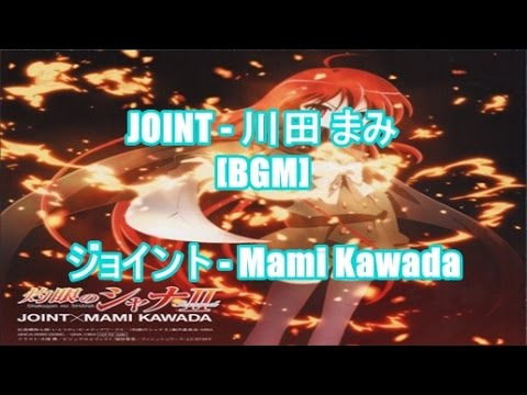 Joint bgm mami kawada ii youtube - Je vous joint ou joins ...