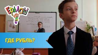 Ералаш Где рубль? (Выпуск 321)