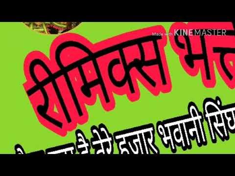 2017 bhakti dj song, devi geet maiya roop hai tere hajar bhawani singhvahni singer shivam agrawal