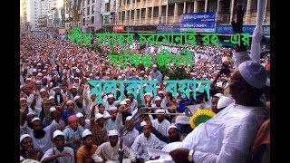 Islamic Bangla Waz by Maulana Fazlul karim Rah. (Ex-Pir Shaheb Charmonai)
