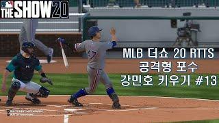 MLB 더쇼 20 RTTS 공격형 포수 강민호 #13