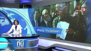 ที่นี่ Thai PBS : 20 ก.พ. 61