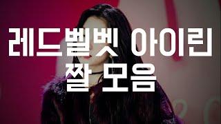 레드벨벳 아이린 짤 모음 Redvelvet Irene - [연예인 짤 저장소]