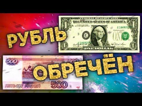 Курс доллара в апреле 2020. Будет ли девальвация рубля? / Прогнозы и новости