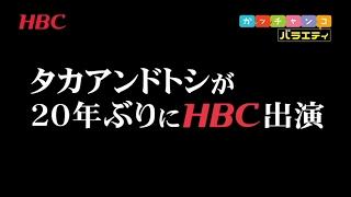 http://www.hbc.co.jp/tv/gv/bangumi/genghisdan.html 【放送日時】初回...