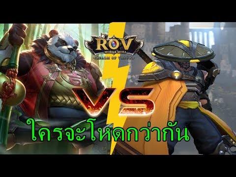 [ROV]- Zuka(กังฟู) VS Ryoma(ซามูไร) [DNA]
