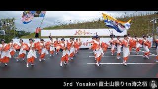 第三回Yosakoi富士山祭りin時之栖.