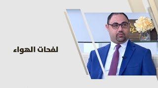د. محمد خريم - لفحات الهواء