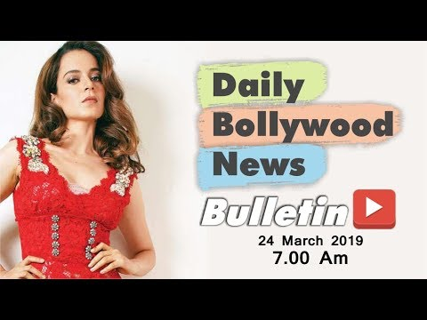 Latest Hindi Entertainment News From Bollywood | Kangana Ranaut | 24 March 2019 | 07:00 AM