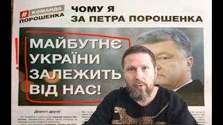 Выборы для Порошенко. Как они тренировались