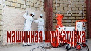 KNAUF MP 75 Гипсовая машинная штукатурка. Нанесения штукатурки. Киев. Кнауф МП 75(, 2018-11-22T08:17:21.000Z)