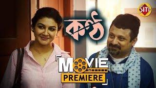 Konttho | Movie Premiere | Paoli | Jaya | Shiboprosad | Bengali Movie 2019