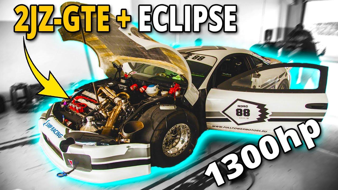 2JZ-GTE + Mitsubishi Eclipse = 1300 сил и Чемпионский ДРАГ Монстр за 5млн