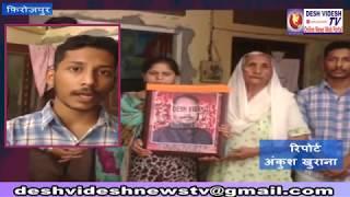 DeshVideshTv - मीटर रीडर की मौत को लेकर पीड़ित परिवार ने पुलिस प्रशासन से लगाई इंसाफ की गुहार