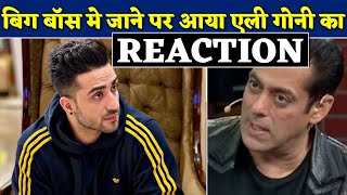 Khatron Ke Khiladi fame Aly Goni Reaction on Part of Bigg Boss 14 | Bigg Boss 2020 | BJN