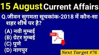 15 August 2018 Current Affairs | Daily Current Affairs | current affairs in hindi | Next Target #76