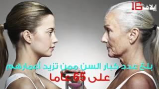 هل يتجه العالم نحو الشيخوخة؟