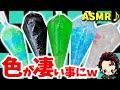 【DIY】鬼滅の刃をイメージした絞り袋スライム作ってみた【入れすぎスライム】きめつのやいば スライムの音フェチ ASMR SLIME