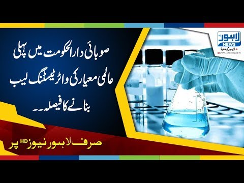 First Ever Water Testing Lab To Be Established In Johar Town, Lahore