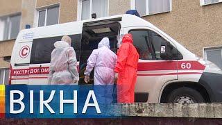 Не хватает кроватей а заболеваемость не спадает коронавирус в Украине Вікна Новини