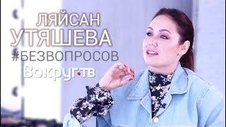 БЕЗ ВОПРОСОВ: замужем за Волей, танцы на ТНТ, шоу Bolero | Ляйсан УТЯШЕВА