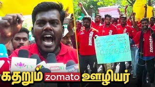 Zomato உழைப்பை திருடி சாப்பிடாதே | Delivery Boys Protest | Latest News