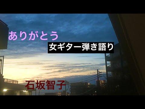 【ありがとう】石坂智子 カバー