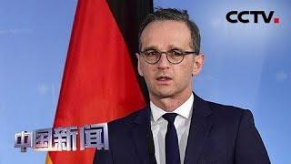 [中国新闻] 多国敦促美伊缓和紧张关系 德国外长马斯今天访问伊朗 会见伊朗总统鲁哈尼   CCTV中文国际