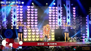 한일 문화교류 특집 유해모 의 뮤직캠프가수 장민준 삐까…