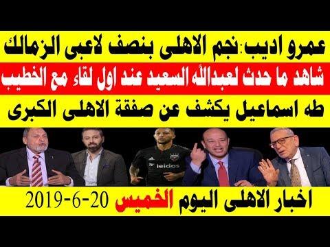 اخبار الاهلى الخميس 20-6-2019 طه اسماعيل يكشف عن صفقة الاهلى الكبرى