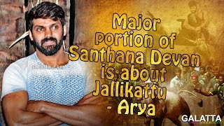 Major portion of SanthanaDevan is about Jallikattu  - Arya