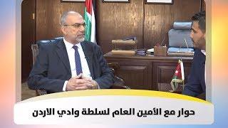 حوار مع الأمين العام لسلطة وادي الاردن