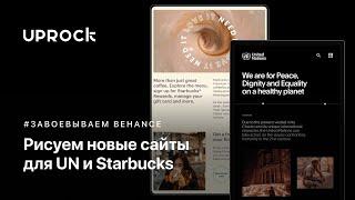 Рисуем сайт организации [UN] и компании [Starbucks]
