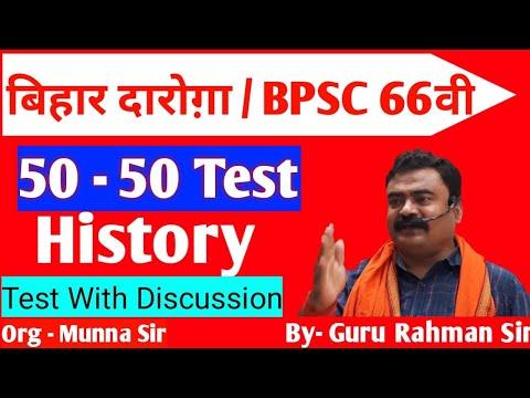 बिहार दारोगा | BPSC |50-50 TEST| HISTORY SPECIAL TEST |RAHMAN SIR ||Rahman's aim civil services