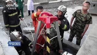 《平安365》 20190728 危机时刻| CCTV社会与法
