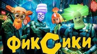 Фиксики: Кино   Трейлер (2014)