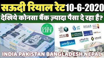 Today Saudi Riyal Currency Exchange Rate 10 June 2020 | Gulf Life Hindi