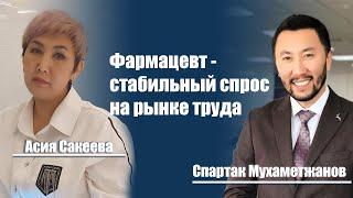 Фото Спартак Мухаметжанов, Асия Сакеева | Фармацевт - стабильный спрос на рынке труда