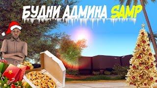 Будни админа SAMP#14 || Самая быстрая доставка пиццы(, 2015-12-31T13:11:41.000Z)