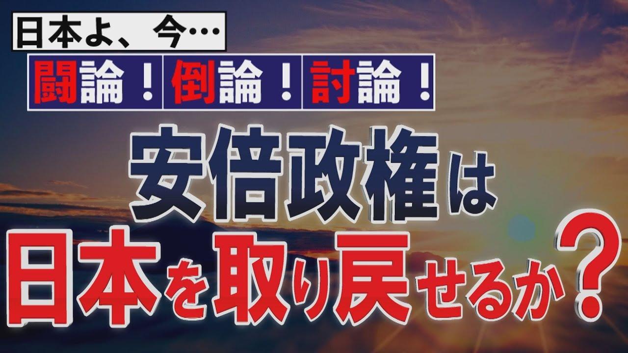 2020/04/04【討論】安倍政権は日本を取り戻せるか?