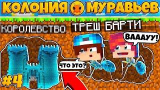 КОЛОНИЯ МУРАВЬЁВ В МАЙНКРАФТ #4 | СТРОИМ ПОДЗЕМНЫЙ ГОРОД!