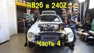 Rb26 В Nissan 240z / Fairlady Z S30 Часть 4 [Bmirussian]