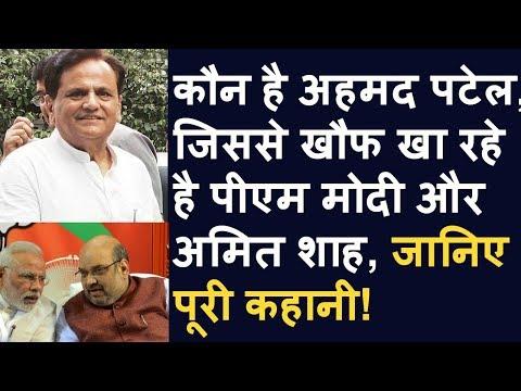 जानिए आखिर कौन है Ahmed Patel जिसके पीछे पड़े थे मोदी और अमित शाह | Nation News