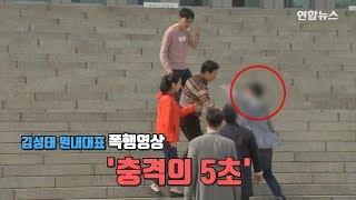[현장] 김성태 원내대표 폭행영상 '충격의 5초'