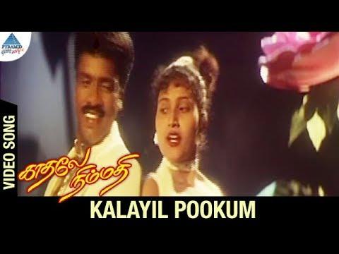 Kadhale Nimmadhi Tamil Movie Songs | Kalayil Pookum Video Song | Suriya | Jeevitha | Deva
