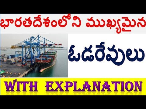 Famous PORTS In INDIA For All Competitive exams special must watch now by SRINIVAS Mech