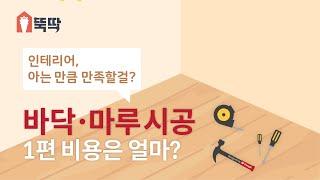 인테리어 바닥·마루시공 1편, 적절한 시공 비용은?