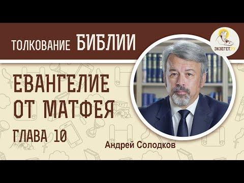 Евангелие от Матфея. Глава 10. Андрей Солодков. Новый Завет
