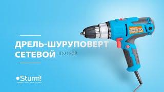 Дрель-шуруповерт ID2150P  | Официальный обзор от ТМ Sturm